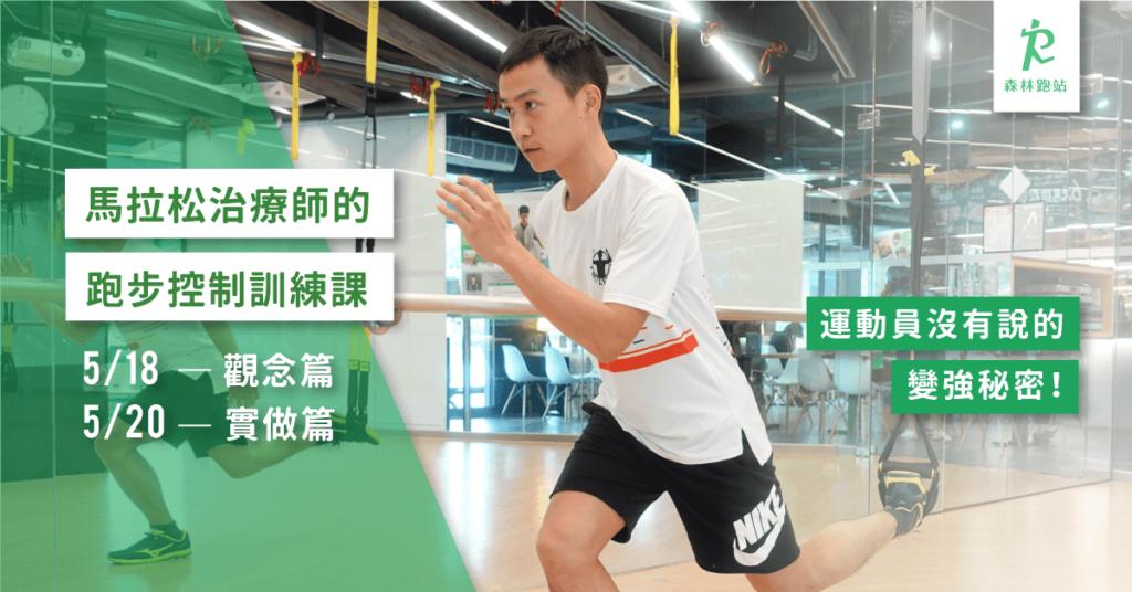馬拉松治療師的跑步控制訓練課