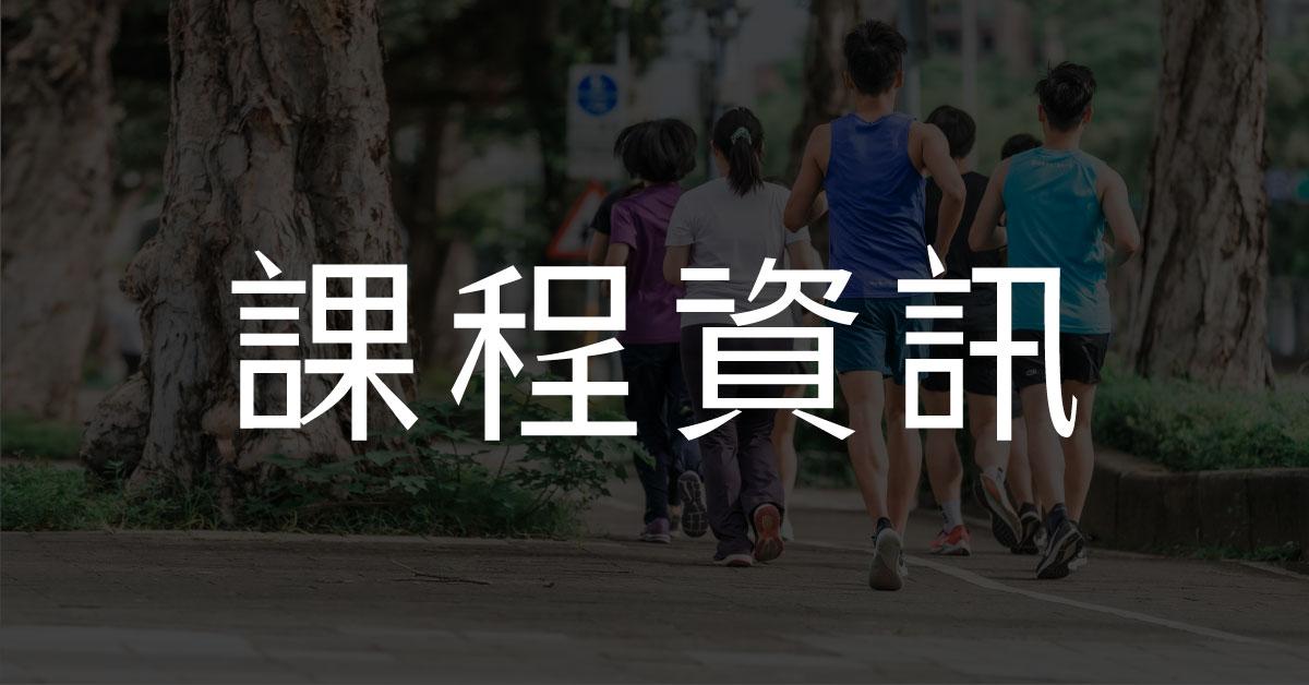 跑步班課程資訊
