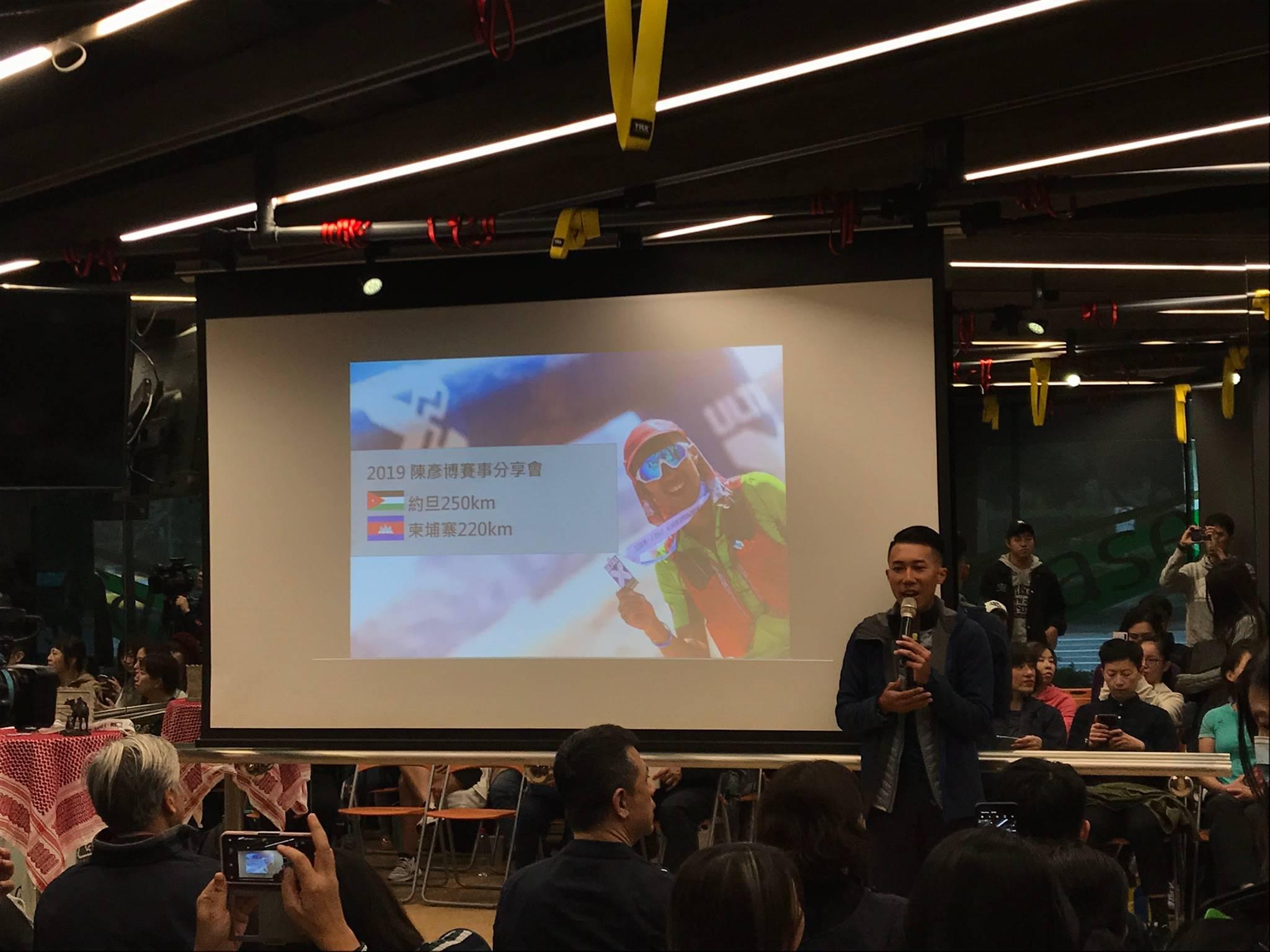 陳彥博 2019年約旦柬埔寨超馬賽事分享會