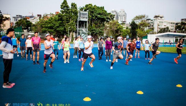 黃金海岸馬拉松訓練營 熱身運動
